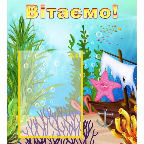 стенд вітаємо в групу морська замовити пластик київ 201
