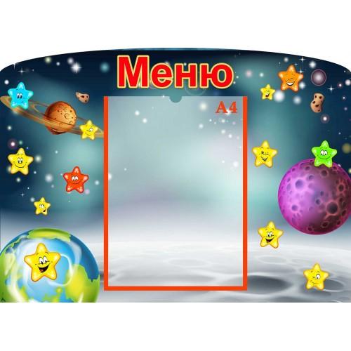 стенд меню детский сад группа звёздочки