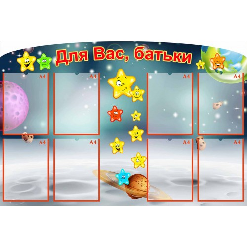 стенд інформаційний дитячий садок зірочки